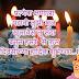 मराठी स्टेटस वाढदिवस - Birthday Marathi Status