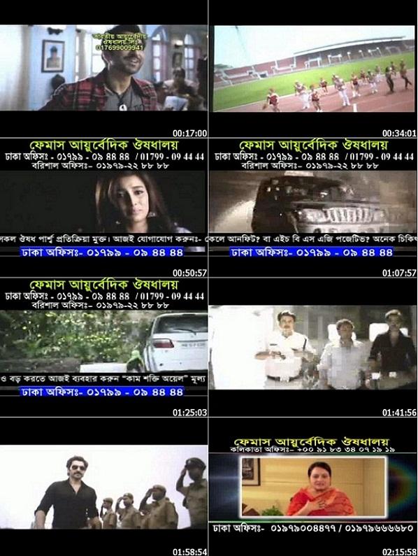 Power Bengali Movie Screenshots