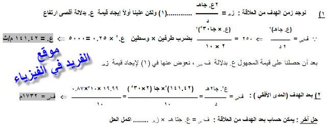 أمثلة على حركة المقذوفات المنحنية