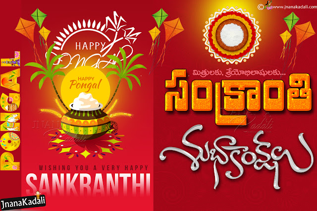 telugu sankranthi greetings, happy pongal hd wallpapers messages, online pongal hd wallpapers