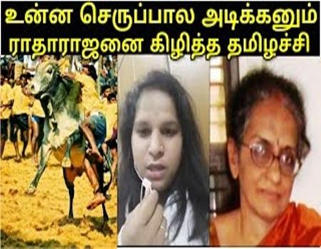 Tamil girl speech against radha rajan