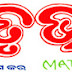 Matrubhasa odia daily newspaper of odisha
