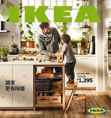 2016 IKEA Catalog Taiwan
