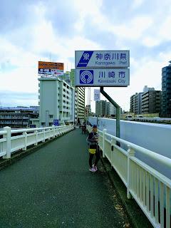 六郷橋の真ん中あたりで神奈川県川崎市との道路標識