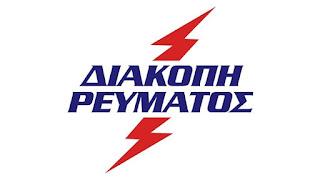 Διακοπή ηλεκτρικού ρεύματος στην πόλη των Γιαννιτσών | karatzova.com