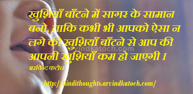 Hindi, Thought, Quote, Happiness, Spreading