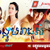 TV3 Thai Lakorn - Jong Koum Reachsey [44End]