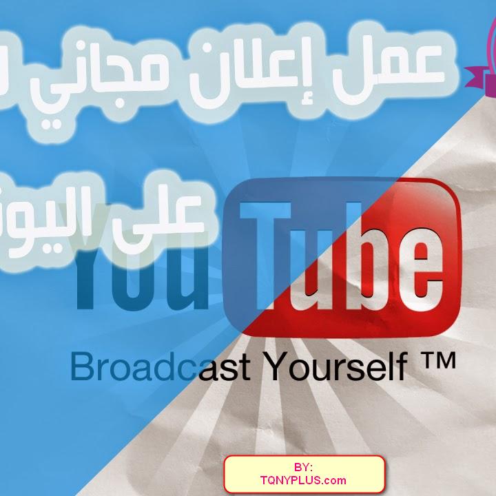 كيفية الحصول على إعلان مجاني لقناتك على اليوتيوب وبطريقه سريه جدا لعمل اعلان لقناتك على اليوتيوب مجانا.