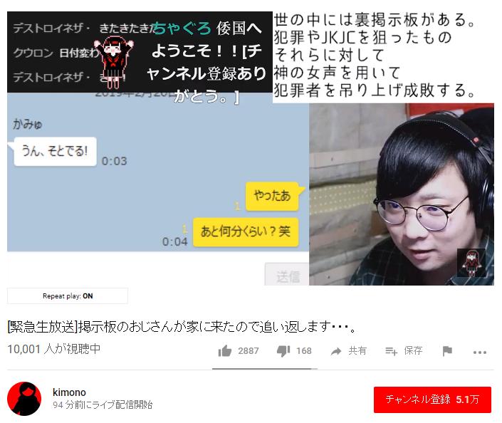 YouTube配信者「kimono」って何者?女声でおっさん釣りする文化の輸出に成功!