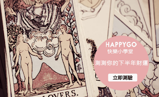 HAPPY GO 快樂小學堂(測測你的下半年財運) 答案