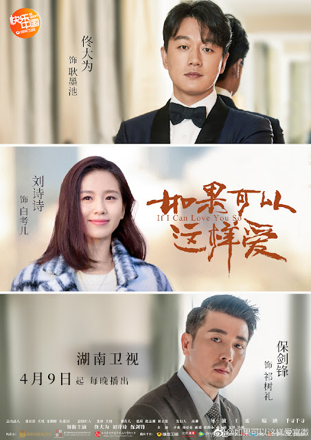 if i can love you so cdrama poster
