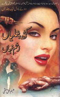Aleem Ul Haq Haqi Novels Pdf