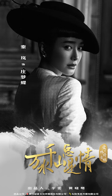 Qin Lang Love and Passion