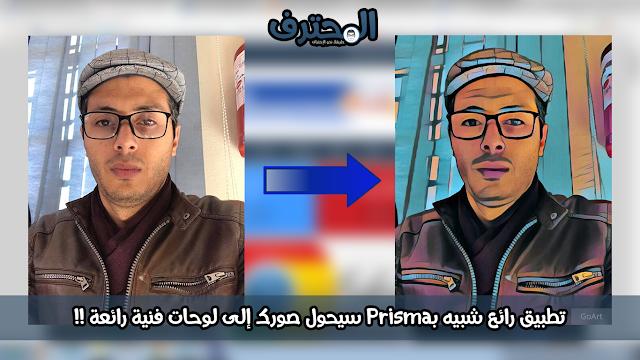 تطبيق رائع شبيه بـPrisma سيحول صورك إلى لوحات فنية رائعة !!