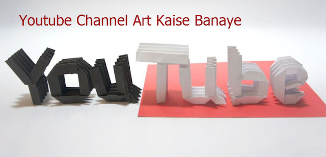 YOUTUBE CHANNEL ART KAISE BANAYE