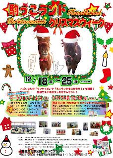 Komakkoland Christmas Week 2016 poster 駒っこランド クリスマスウィーク ポスター