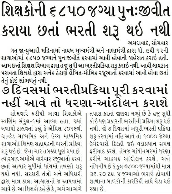 Vidhyasahayak Bharti Related News