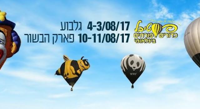 כרטיסים לפסטיבל כדורים פורחים בגלבוע ובפארק אשכול - אוגוסט 2017