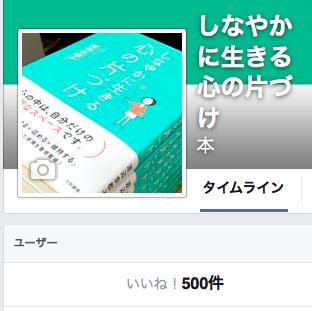 https://www.facebook.com/shinayaka.kataduke?ref=aymt_homepage_panel
