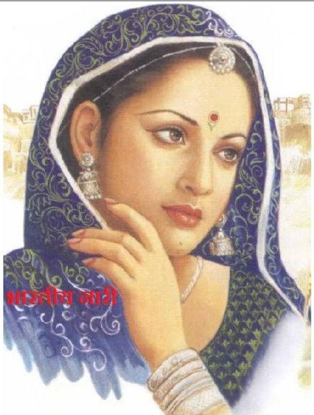 भारतीय समाज में नारी---!