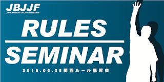 2016年6月25日(土)関西ルール講習会