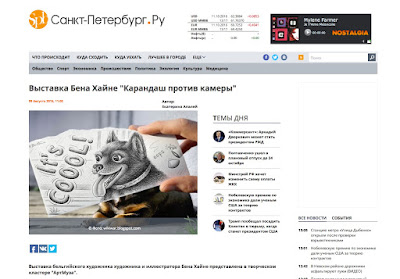 News report - Ben Heine Art - Russia