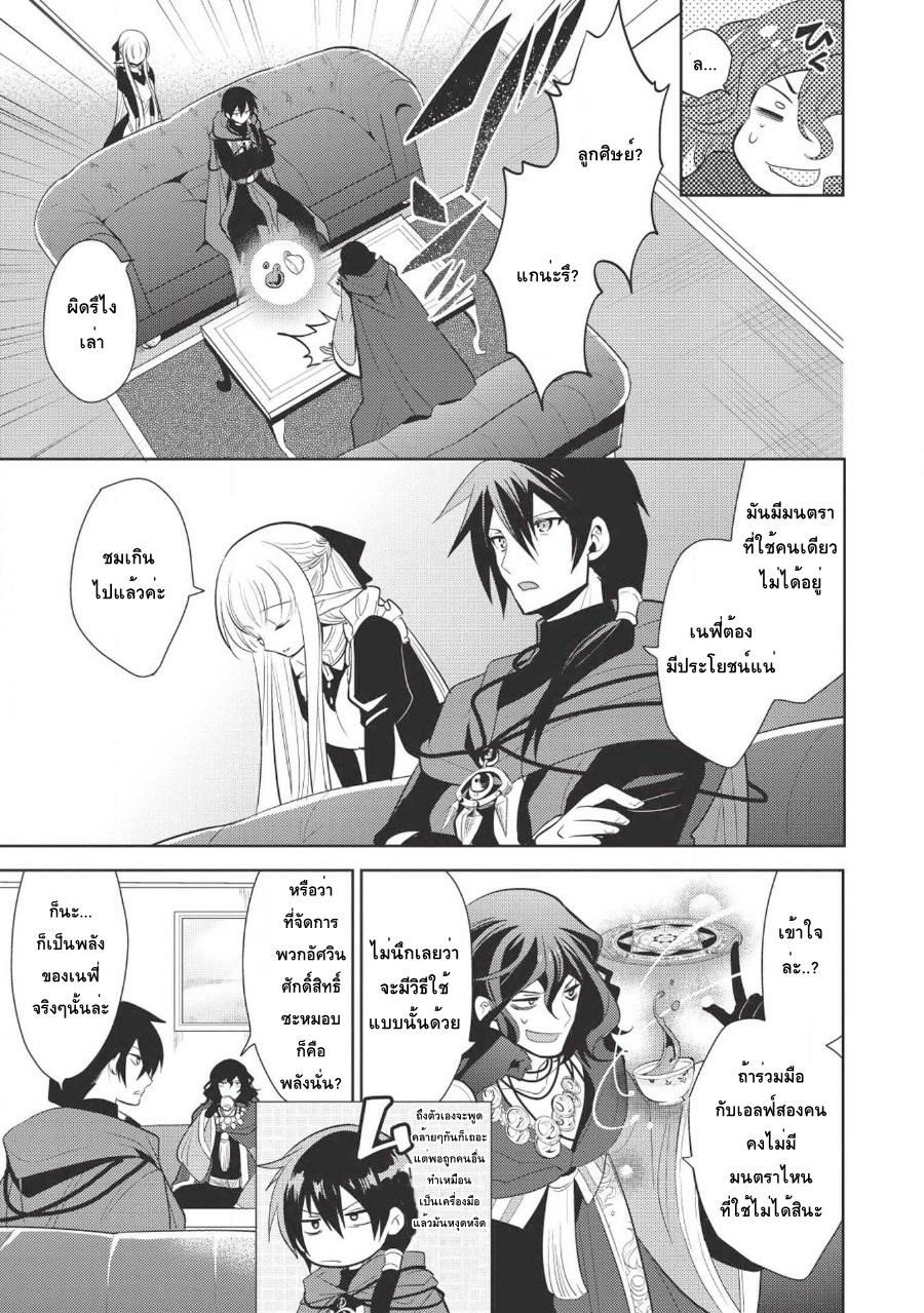 อ่านการ์ตูน Maou no Ore ga Dorei Elf wo Yome ni Shitanda ga Dou Medereba Ii ตอนที่ 8 หน้าที่ 17