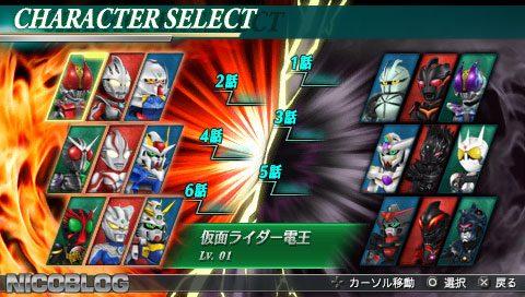 Heroes' VS PSP GAME ISO Gameplay 1