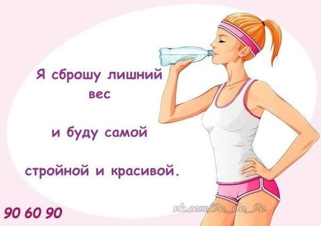 Сбросить много лишнего веса