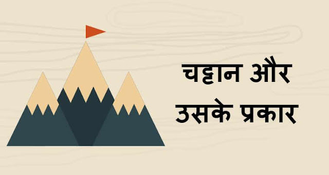 type of rocks pdf in hindi, metamorphic rocks in hindi, rock definition in hindi, rock cycle in hindi, sedimentary rocks in hindi, types of rocks in hindi and english, types of rocks in english,  rocks and minerals in hindi