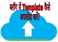 blogger me template kaise change/upload kaise kare.