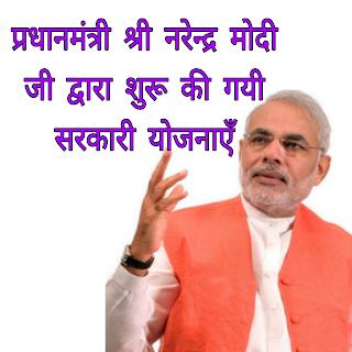 नरेंद्र मोदी सरकार द्वारा शुरू की गयी सरकारी योजना की सूचि