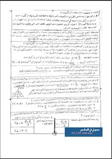 ملزمة الفيزياء للصف السادس العلمي التطبيقي للأستاذ خليل الدليمي 2016/2017