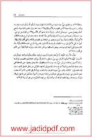 تحميل لسان آدم PDF عبد الفتاح كيليطو