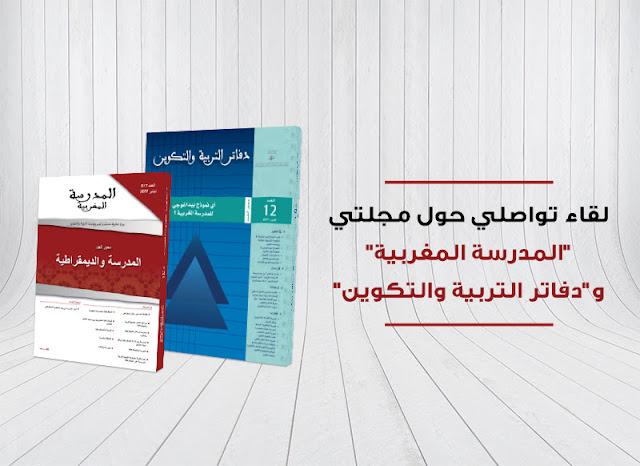 """المجلس الأعلى للتربية والتكوين ينظم لقاء حول مجلتي """"المدرسة المغربية """" و"""" دفاتر التربية والتكوين"""""""
