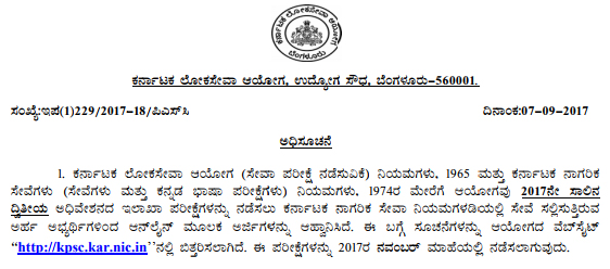 KPSC Departmental Examination II Session Admission Notification