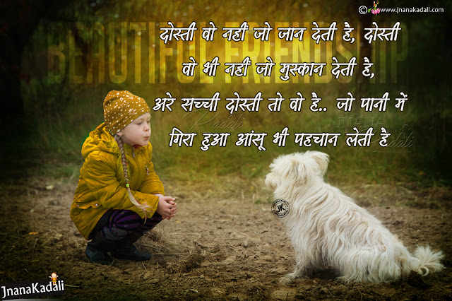 Latest Friendship Shayari or Dosti Shayari in Hindi,Best Collection of Shayaris on Friendship,Dosti Sms and Friendship Status Dedicated To True Friends,Friendship Shayari,Hindi Friendship Sms, Dosti Shayari