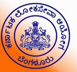 Town Planner, Horticulture Officer, Staff Nurse Vacancies in KPSC (Karnataka Public Service Commission)