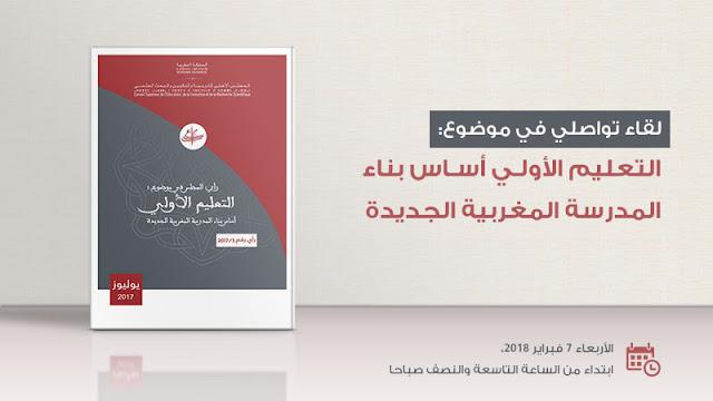 رأي المجلس الأعلى للتربية والتكوين في موضوع:التعليم الأولي أساس بناء المدرسة المغربية الجديدة