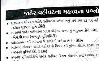 Jaher Vahivat for Bin sachivalay clerk exam book PDF download