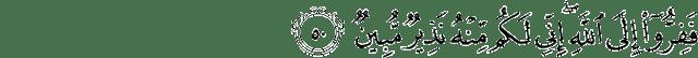 Surat Adz-Dzariyat ayat 50