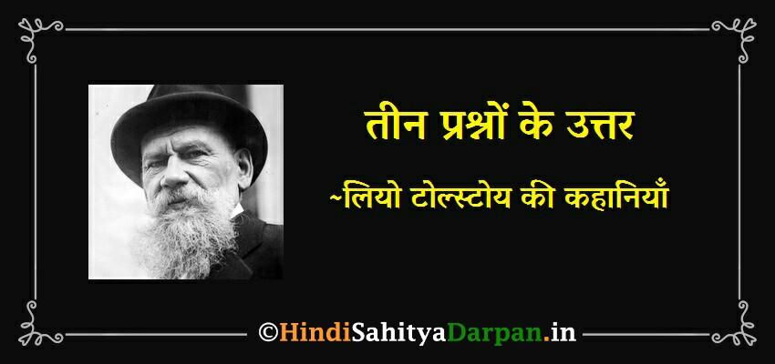 तीन प्रश्नों के उत्तर - लियो टोल्स्टोय की कहानियाँ ~  Leo Tolstoy Stories in Hindi