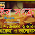2018 Makar Sankranti Bengali Wallpaper Download for Whatsapp & Facebook
