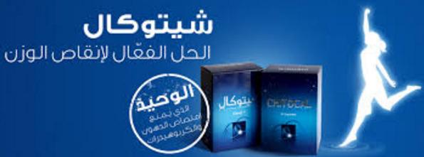 أسعار دواء حبوب شيتوكال فى مصر 2018