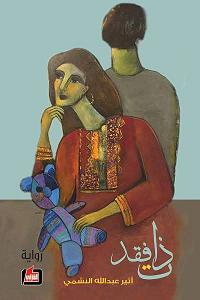 رواية ذات فقد pdf - أثير عبد الله النشمي