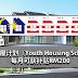 青年房屋计划(Youth Housing Scheme)详情!每月可获补贴RM200!
