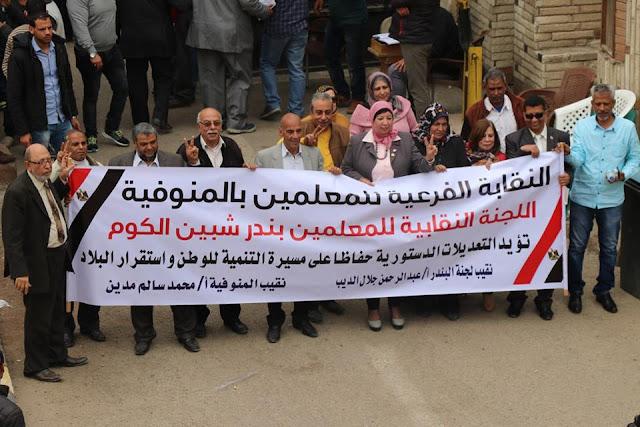 المهن التعليمية: آلاف المعلمين يحتشدون للإعلان عن تأييدهم للتعديلات الدستورية 56931904_1663560770413568_5072534381495582720_n