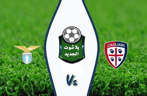 نتيجة مباراة لاتسيو وكالياري اليوم السبت 26 / سبتمبر / 2020 الدوري الايطالي
