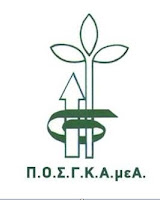 Παράταση αναστολής εφαρμογής της ΑΔΑ: Β4ΛΧΟΞ7Μ-ΔΕΠ και επανεξέτασή της και αίτημα συνάντησης με τον Πρόεδρο του ΕΟΠΥΥ