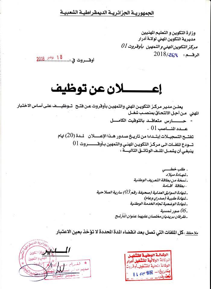 إعلان توظيف في مركز التكوين المهني والتمهين أوقروت أدرار نوفمبر 2018